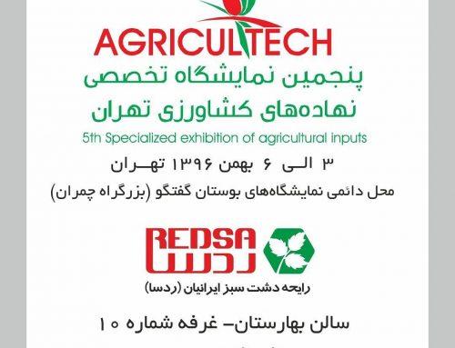 نمایشگاه نهاده های کشاورزی تهران