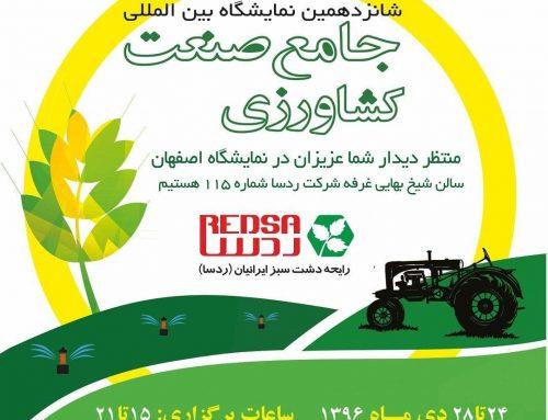 نمایشگاه نهاده های کشاورزی اصفهان