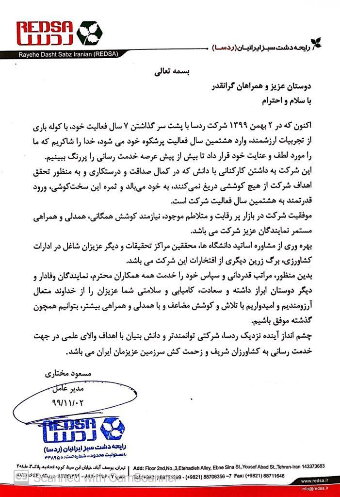 پیام مدیر عامل محترم شرکت ردسا، جناب آقای مسعود مختاری به مناسبت هفتمین سالگرد تاسیس شرکت ردسا